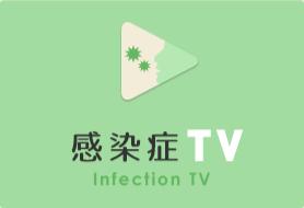 感染症TV