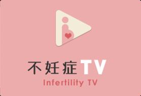 不妊症TV