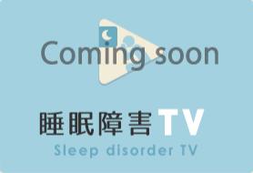 睡眠障害TV