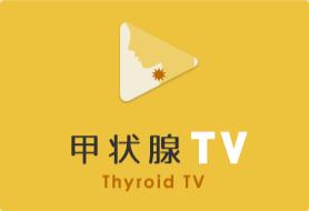 甲状腺TV