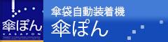 新倉計量器株式会社